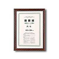 【軽い賞状額】樹脂製・壁掛けひも ■0022 ネオ金ラック 六七(436×306mm)