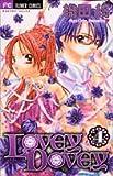 Lovey dovey 4 (フラワーコミックス)