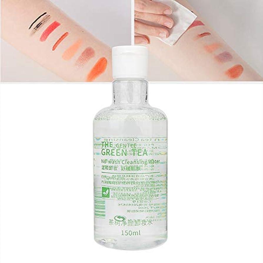 インシデント汚れたファイバロテックマイルドメイクアップリムーバー-抗アレルギー、傷んだ肌の修復、スージングフェイス、ポアディープクレンジングリキッドスキンケアツール150ml