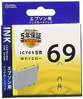 エプソン互換 ICY69 顔料イエロー [品番]01-4129