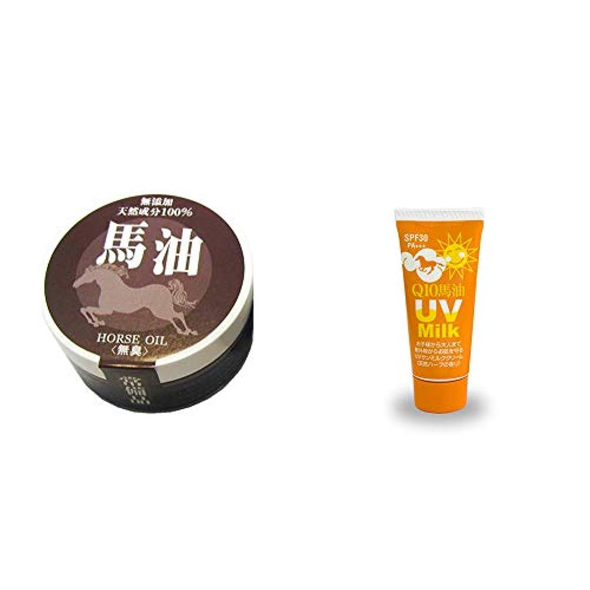 規模チョコレートヘクタール[2点セット] 無添加天然成分100% 馬油[無香料](38g)?炭黒泉 Q10馬油 UVサンミルク[天然ハーブ](40g)