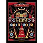 BEST 2010-2012 (完全限定生産盤[3939BOX])()