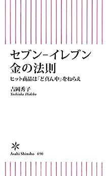 [吉岡 秀子]のセブン-イレブン 金の法則 ヒット商品は「ど真ん中」をねらえ (朝日新書)