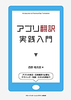 [西野 竜太郎]のアプリ翻訳実践入門