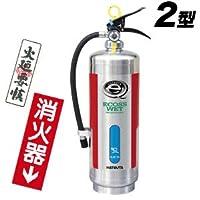 ハツタ 中性強化液消火器 2型 (SUS製) NLSE-2S(消火器表示板・「ひのようじん」お札シール付)