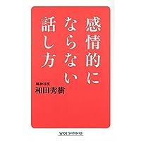 感情的にならない話し方 (WIDE SHINSHO 224)