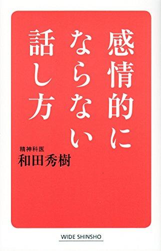 感情的にならない話し方 (WIDE SHINSHO 224)の詳細を見る