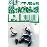 KAWASEMI(かわせみ針) S-9 潜ッテナンボS