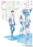 こじ恋 コミック 1-2巻セット