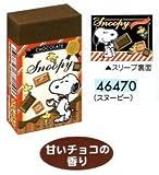 スヌーピー / まとまるくん 消しゴム 甘いチョコの香り 46470
