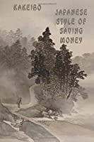 Japanese Style Of Saving Money Kakeibo: Kakeibo (家計簿) Saving | Japanese Art Of Saving | Household Budget Manager | Household Finance Control | Save Money | Household Finance Ledger | 家計 | 貯める | 家計簿 |Art Of Saving