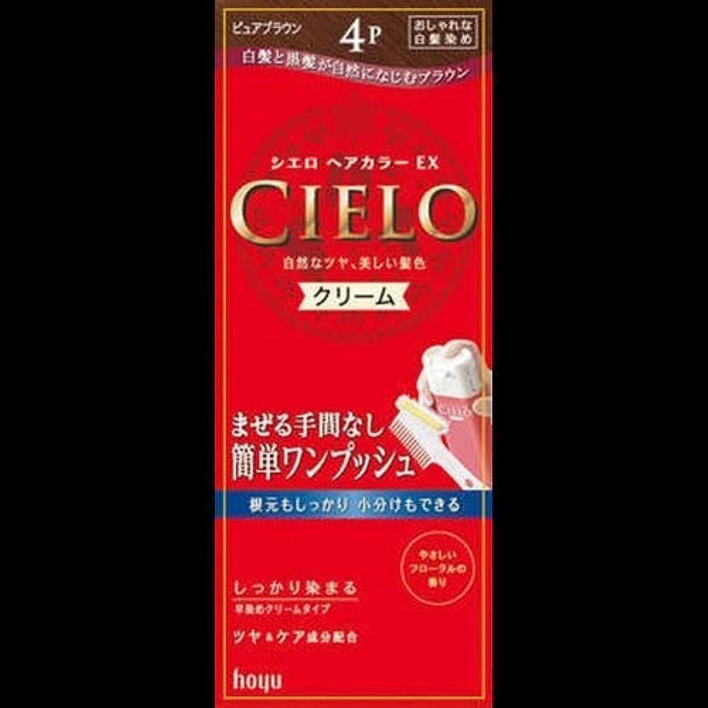 シエロ ヘアカラーEXクリーム 4P + ピュアブラウン ×2セット