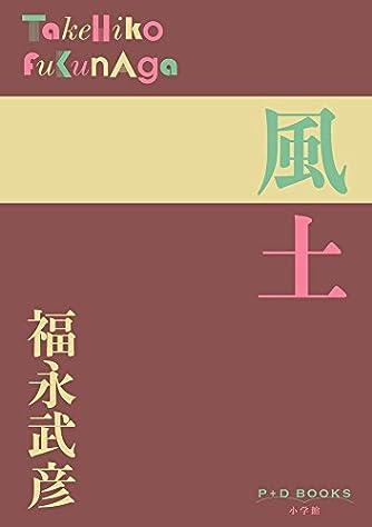 風土 (P+D BOOKS)