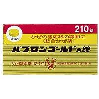 【指定第2類医薬品】パブロンゴールドA錠 210錠 ×3