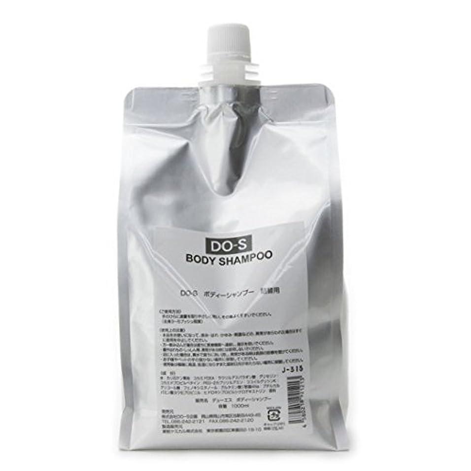 微生物カプラー限界DO-S ボディーシャンプー 1Lリフェル 詰め替え用