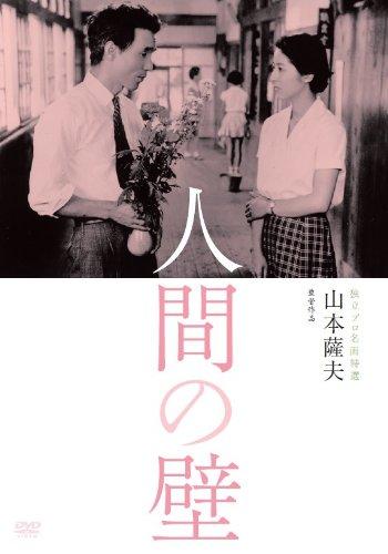 独立プロ名画特選 人間の壁 [DVD]