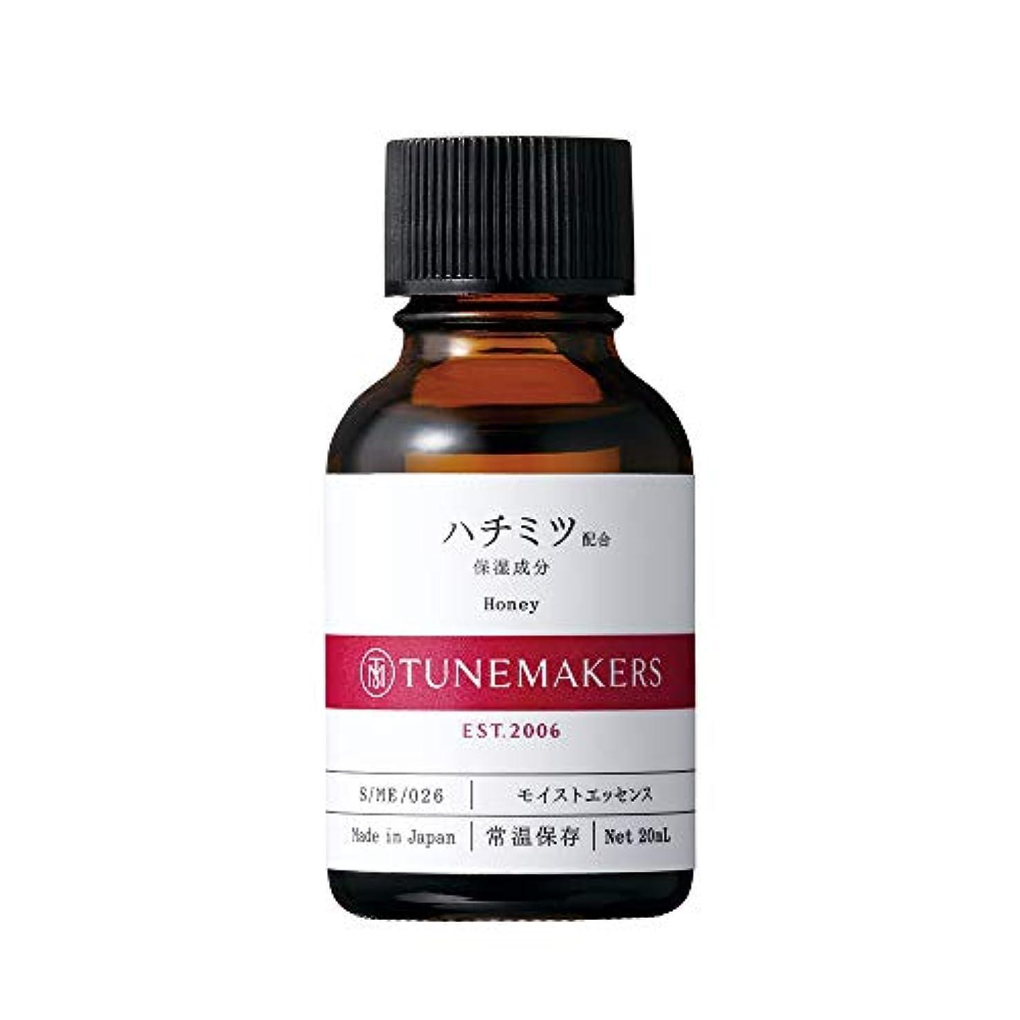 鎖床抑制するチューンメーカーズ ハチミツ 20ml 原液美容液 [乾燥ケア] リニューアル商品