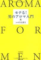 モテる! 男のアロマ入門──AROMA FOR MEN