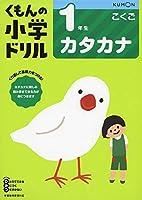 1年生カタカナ (くもんの小学ドリル 国語 カタカナ)