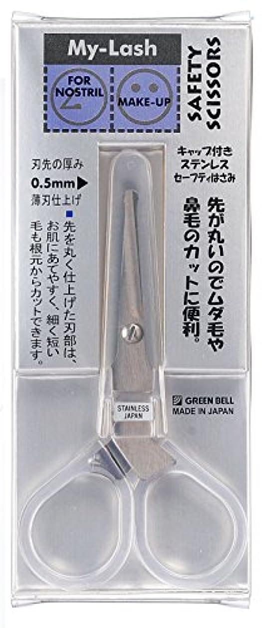 ナプキン塩辛いクラッチキャップ付ステンレス製セーフティはさみ MI-233