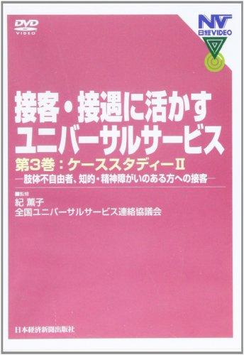 DVD接客・接遇に活かすユニバーサルサービス3 (<DVD>)