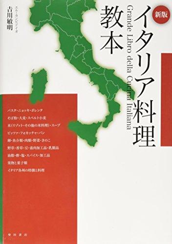 新版 イタリア料理教本の詳細を見る