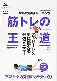 筋トレの王道 (カラダの教科書)