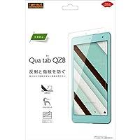 レイ・アウト au Qua tab QZ8用 液晶保護フィルム 指紋 反射防止 RT-QTQZ8F/B1
