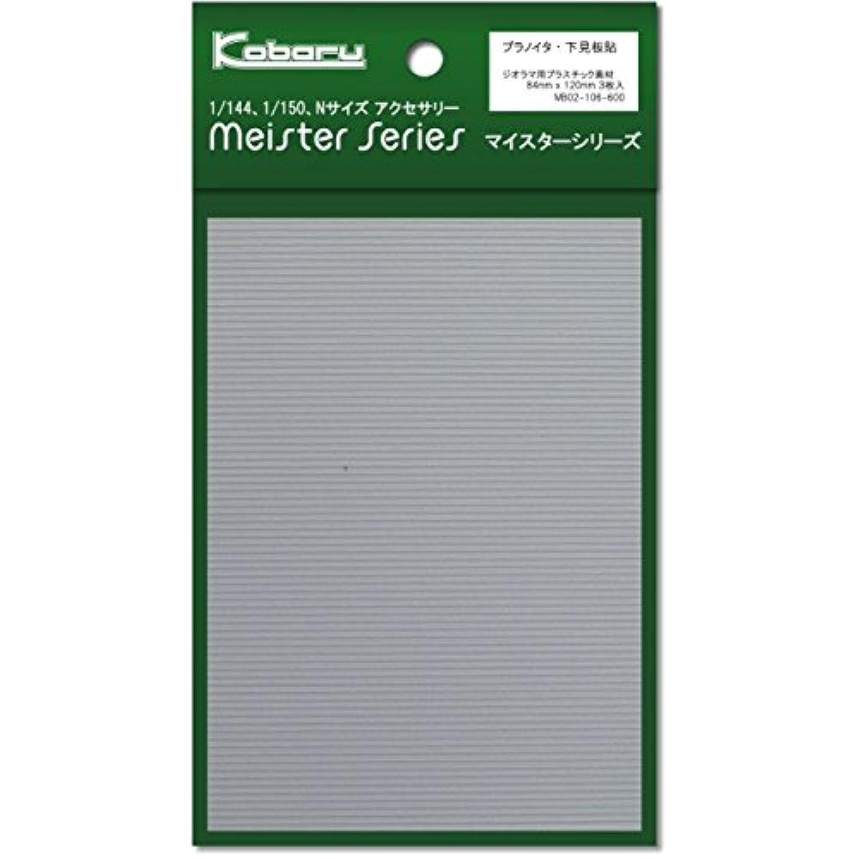 ■[取寄] KOBARU/こばる [MB-02] プラノイタ?下見板貼 (3枚入) プラ板?ジオラマ用