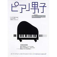 ピアノソロ ピアノ男子 ~鉄板レパートリー20+1~