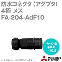 MEE FA-204-AdF10 防水コネクタ(アダプタ) (4極 メス) (パッキン径φ8.6-10.5) NN