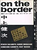 オン・ザ・ボーダー―最新エッセイ+対談 1982~1985