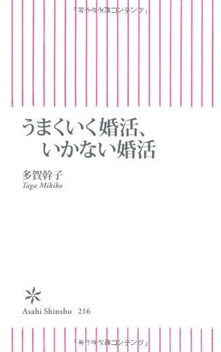 うまくいく婚活、いかない婚活 (朝日新書)の詳細を見る