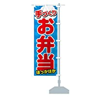 手づくりお弁当 のぼり旗 サイズ選べます(コンパクト45x150cm 右チチ)