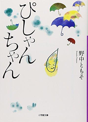 ぴしゃんちゃん (小学館文庫)の詳細を見る