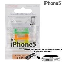 【iPhone5s/iPhone5】 Lightningダブルキャップ カラー2 OCP−NIP08