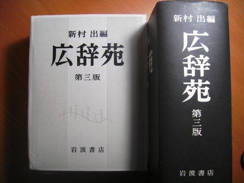 広辞苑 -