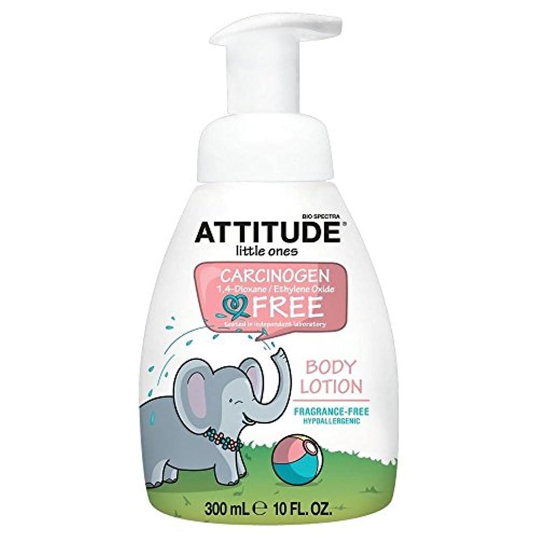 ニンニク対応冗談でAttitude Little Ones Body Lotion - Fragrance Free (295ml) 態度の小さなものボディローション - 無香料( 295ミリリットル)