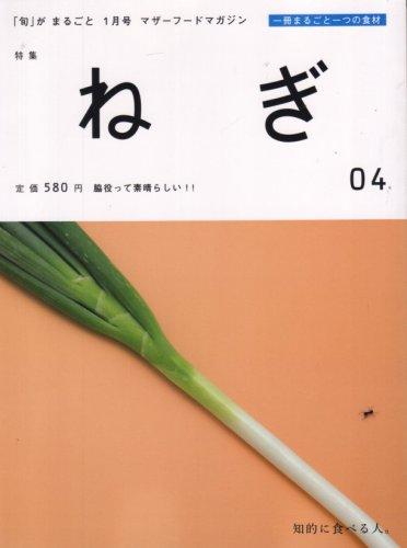 「旬」 がまるごと 2008年 01月号 [雑誌]の詳細を見る