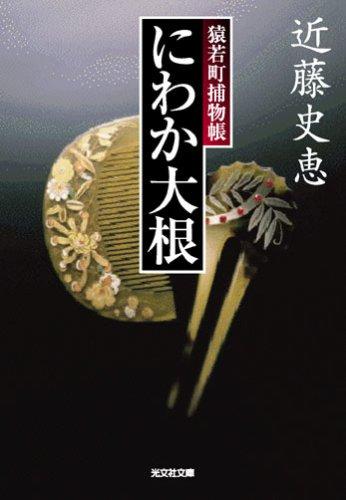 にわか大根―猿若町捕物帳 (光文社時代小説文庫)の詳細を見る