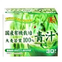 【ユニマットリケン】国産有機栽培 大麦若葉100%青汁 30包 ×10個セット