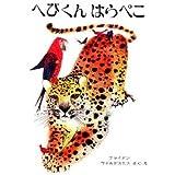 へびくんはらぺこ (オックスフォードえほんシリーズ 26)