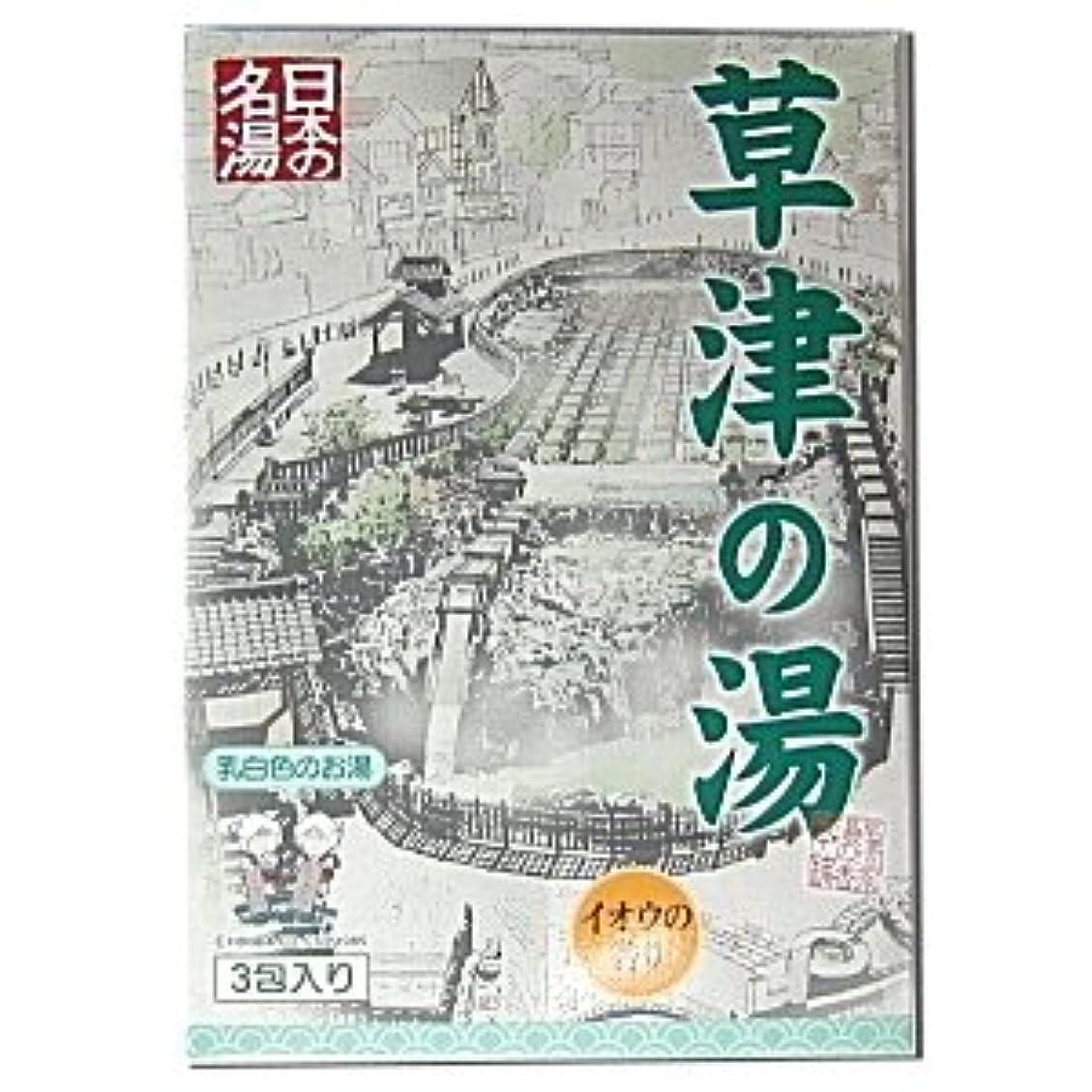 当店限定】 草津の湯入浴剤 『イオウの香り』 乳白色のお湯 3回分 (25gX3袋)