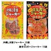 沖縄ハム(オキハム) 沖縄しま豚ジャーキー 15袋&激辛ミミガージャーキー 15袋