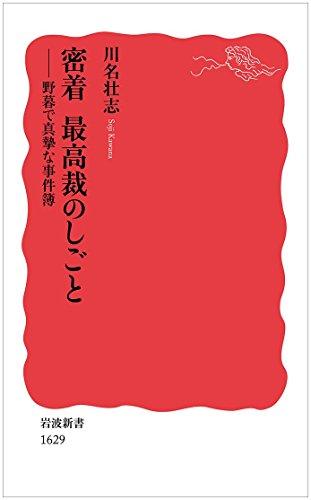 密着 最高裁のしごと――野暮で真摯な事件簿 (岩波新書)の詳細を見る