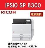 RICOH/リコー A3モノクロレーザープリンターIPSiO SP 8300