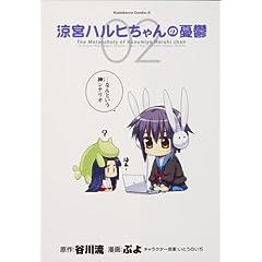 涼宮ハルヒちゃんの憂鬱 2
