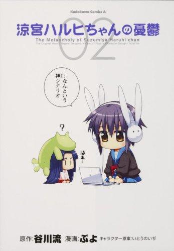 涼宮ハルヒちゃんの憂鬱 (2) (角川コミックス・エース 203-2)の詳細を見る