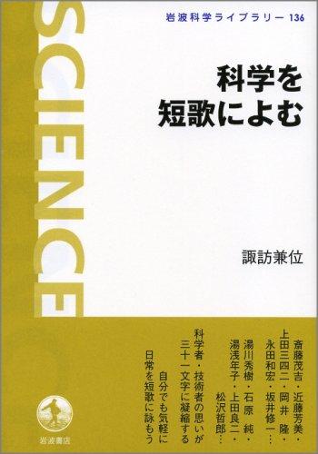 科学を短歌によむ (岩波科学ライブラリー 136)の詳細を見る