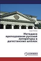 Методика преподавания русской литературы в дагестанских школах